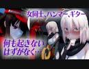 【Fate/MMD】女同士、ハンマー、ギター、何も起きないはずがなく…