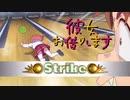 【彼女、お借りします】Wiiスポーツ ボーリング【MAD】