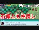 箱庭型スローライフRPG『Picontier / ピコンティア』#5
