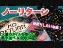 フクハナのボードゲーム紹介 No.474『ノーリターン』