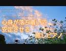 【癒し・睡眠】心身が落ち着き 安定させる癒しピアノ音楽/苦痛の軽減/意識の拡大【174Hz】・オト音T
