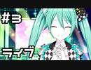 【実況】プロジェクトセカイをやってみる。(MORE MORE JUMP!編) 3日目