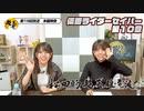 松田的超英雄電波。(第110回)