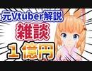 元Vtuberが「Vチューバー、雑談で1億円」の記事について語る