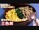 【料理】作り置きも出来てお弁当にも最適!鶏そぼろ&いり卵で簡単3色丼!【東北きりたん】