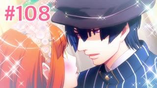 『うたの☆プリンスさまっ♪ Repeat LOVE』実況プレイPart108