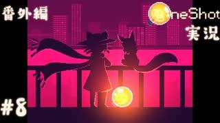 【One Shot】世界に光を ~ニコと私と、時々、太陽~ 【実況】番外編part8