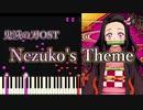【ピアノ・MAD】『禰豆子(ねずこ)のテーマ』/椎名豪