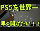 【ゆっくり実況】PS5開封シミュレーター RTA 1分35秒37 ニコニコ1位世界2位