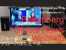 家族で時事放談w 76日目 ブルームバーグ グローバルニュース Bloomberg  Global News Watching