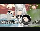 【MMD】白上・ジョースターの予言集 ~ 次におまえは……という!前編