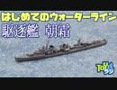 駆逐艦 朝霜を作る!ハセガワ 1/700 はじめてのウォーターラインシリーズに挑戦 【艦船模型】