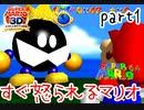 【スーパーマリオ3Dコレクション】はじめてのマリオ64 part1【女性実況】