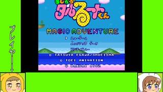 #1 バグズゲーム劇場『まじかる☆タルるートくん MAGIC ADVENTURE』
