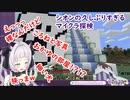 【紫咲シオン】久しぶりにマイクラを起動したら紫咲シオンの家の地下におかゆが本当に引っ越してきてた