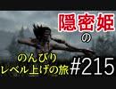 【字幕】スカイリム 隠密姫の のんびりレベル上げの旅 Part215
