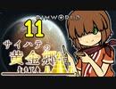【RimWorld】サイハテの黄金郷 第11話【オリキャラ】