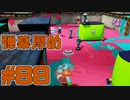 【実況】スプラトゥーンをチョコる part88 ポッパン!ポッパン!編
