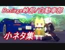 【Besiege峠部/自動車部】小ネタ集