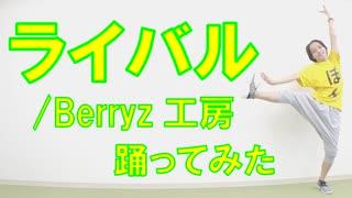 【ぽんでゅ】ライバル/Berryz工房踊ってみた【ハロプロ】