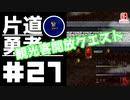 轟く片道勇者+#27【実況/Switch版】