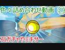 【パワプロ】 色々詰め合わせ動画㉙【サクセススペシャル】