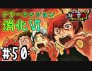 【実況】フリーミッション消化試合Ⅵ #50【妖怪学園Y~ワイワイ学園生活~】