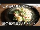 【#エスプレキッチン】菜の花とジャガイモとベーコンの豆乳リゾット