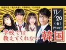 【DHC】2020/11/20(金) 学校では教えてくれない 韓国【渋谷オルガン坂生徒会】