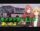 モノコックバスって凄いのよ!!