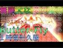 【永久保存版】デジモンバタフライ(Butter-Fly)メドレー1時間耐久版【進化不可避】