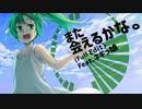 【UTAUオリジナル曲】また会えるかな。(Full Edit) / ネギっ娘