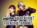 angelaのsparking!talking!show! 2020.11.21放送分