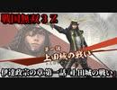 戦国無双3Z Part51 伊達政宗の章 第一話『上田城の戦い』真田軍vs徳川軍