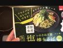 【実況】福島のお土産「いわきねぎ麺塩焼きそば」を作って食べる【料理】