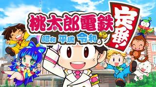 【4人実況】桃鉄令和版 ぼくらの100年戦争 ~part1~