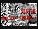 刃牙道 会心の一撃集 #1 宮本武蔵VS範馬勇次郎