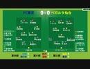 サッカー見ながら実況みたいな感じ J1第32節 ベガルタ仙台vsFC東京
