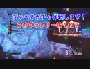 【バイオハザードレジスタンス】EMPガチャで遊ぼうぜ!【ゆっくり実況】
