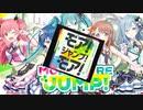 【プロセカ】モア!ジャンプ!モア! 2DMV(ミュージックビデオ)~プロジェクトセカイ カラフルステージ! feat.初音ミク」~【SEなしオート】