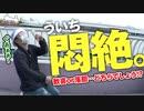ういちの放浪記 ボートレース尼崎編(2/3)【ういち悶絶!その理由は…】