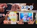 """【プロセカ】""""ステラ""""を定規で演奏して音ゲーしてみた【モノサシスト】"""