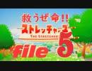 ✜実況✜救うぜ命!!ストレッチャーズ!! file5