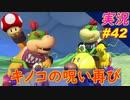 【キノコの呪い】「マリオカート8DX 芸人」ちゃまっと 【実況】 part42