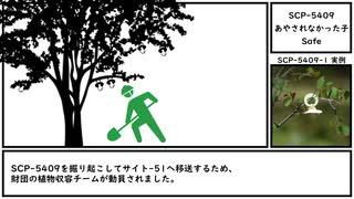 【ゆっくり紹介】SCP-5409【あやされなかった子】