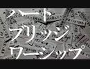 ハートブリッジワーシップ / GUMI