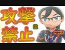 【ポケモン剣盾】攻撃技禁止プレイ11【ゆっくり実況】