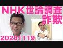 NHK「夫婦別姓に賛成が7割でした」詐欺的手法を駆使した嘘調査結果だとバレる20201119