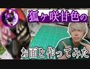 【#コンパス】狐ヶ咲甘色のお面を図工の知識を頼りに作ってみた!【ホームセンター最強】