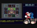 再々走!(ゆっくり実況)ロックマン(Megaman)X 100%RTA 36:59 Part2